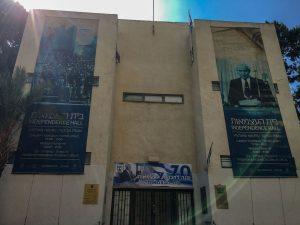 Die Independence Hall in Tel Aviv